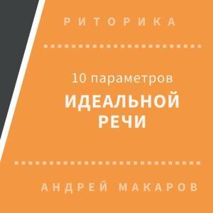10 параметров идеальной речи Foto №1