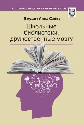 Школьные библиотеки, дружественные мозгу photo №1