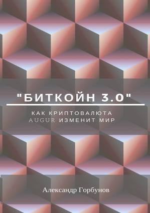 «Биткойн 3.0». Как криптовалюта Augur изменит мир photo №1