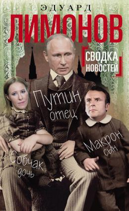 Сводка новостей. Путин – отец, Макрон – сын, Собчак – дочь photo №1