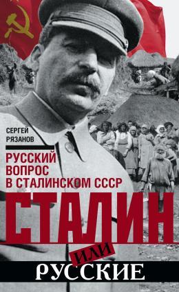Сталин или русские. Русский вопрос в сталинском СССР Foto №1