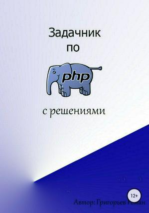 Задачник по PHP (с решениями) Foto №1