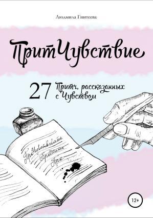 ПритЧувствие. 27 Притч, рассказанных с Чувством photo №1
