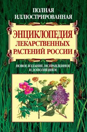 Полная иллюстрированная энциклопедия лекарственных растений России photo №1