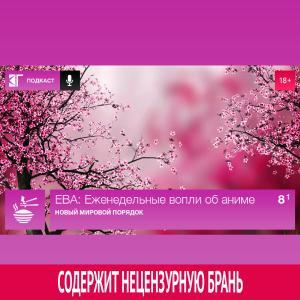 Выпуск 8.1 Foto №1