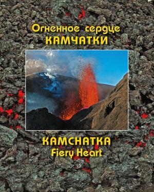 Огненное сердце Камчатки / Kamchatka Fiery Heart Foto №1