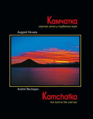 Камчатка. Горячая земля у студеного моря / Kamchatka. Hot land at the cold sea Foto №1
