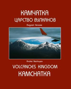 Камчатка. Царство вулканов / Kamchatka. Volcanoes Kingdom Foto №1