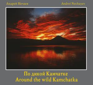 По дикой Камчатке / Around the wild Kamchatka Foto №1