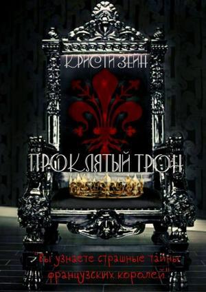 Проклятый трон photo №1