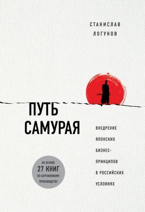 Путь самурая. Внедрение японских бизнес-принципов в российских реалиях photo №1