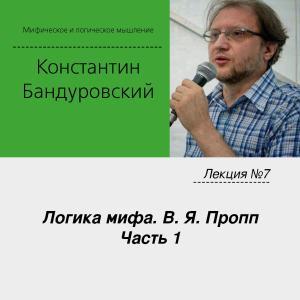 Лекция №7 «Логика мифа. В. Я. Пропп. Часть 1» photo №1
