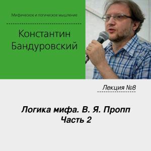 Лекция №8 «Логика мифа. В. Я. Пропп. Часть 2» photo №1