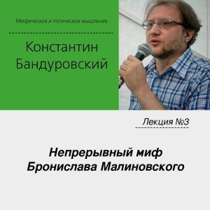 Лекция №3 «Непрерывный миф Бронислава Малиновского» photo №1
