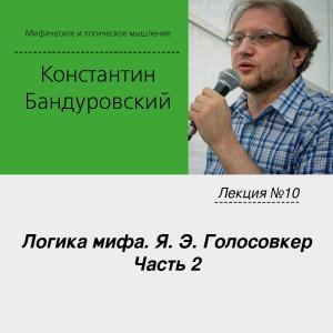 Лекция №10 «Логика мифа. Я. Э. Голосовкер. Часть 2» photo №1