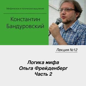 Лекция №12 «Логика мифа. Ольга Фрейденберг. Часть 2» photo №1