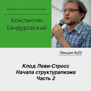 Лекция №22 «Клод Леви-Стросс. Начала структурализма. Часть 2» photo №1