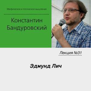 Лекция №31 «Эдмунд Лич» photo №1