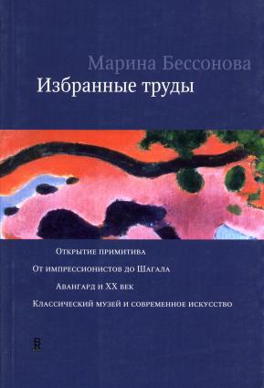 Избранные труды (сборник) photo №1