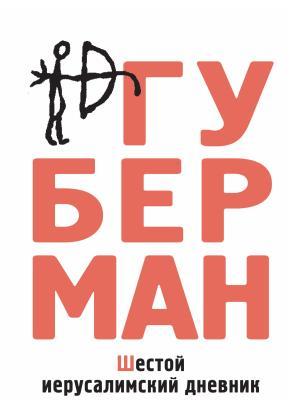 Шестой иерусалимский дневник (сборник) photo №1