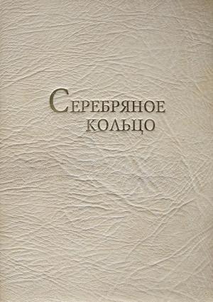 Серебряное кольцо. XVII век: 100 верст от Кремля. Фотоальбом Foto №1