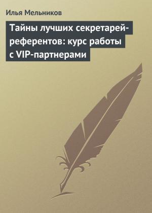 Тайны лучших секретарей-референтов: курс работы с VIP-партнерами Foto №1