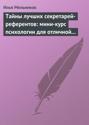 Тайны лучших секретарей-референтов: мини-курс психологии для отличной работы Foto №1