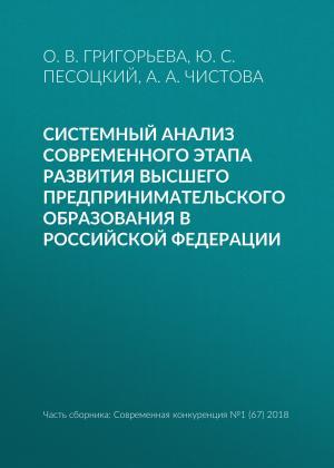 Системный анализ современного этапа развития высшего предпринимательского образования в Российской Федерации photo №1