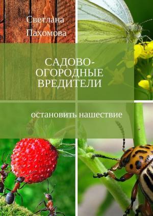 Садово-огородные вредители. Остановить нашествие Foto №1