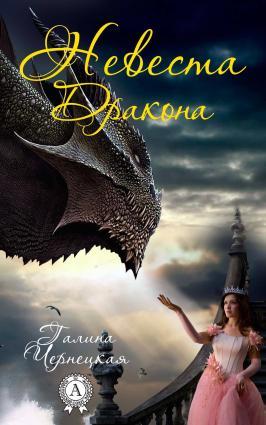 Невеста дракона photo №1