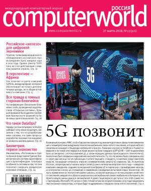 Журнал Computerworld Россия №03/2018 Foto №1