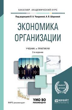 Экономика организации 2-е изд., пер. и доп. Учебник и практикум для академического бакалавриата photo №1