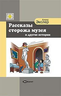Рассказы сторожа музея photo №1