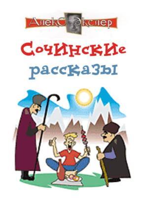 Сочинские рассказы photo №1