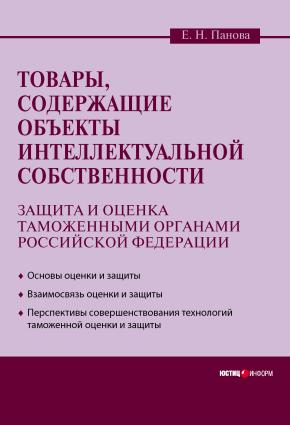 Товары, содержащие объекты интеллектуальной собственности: защита и оценка таможенными органами Российской Федерации