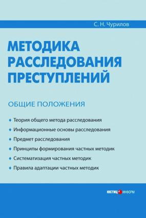 Методика расследования преступлений. Общие положения photo №1