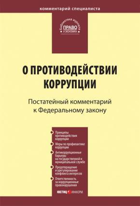 Комментарий к Федеральному закону «О противодействии коррупции» (постатейный) Foto №1