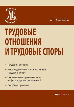 Трудовые отношения и трудовые споры photo №1
