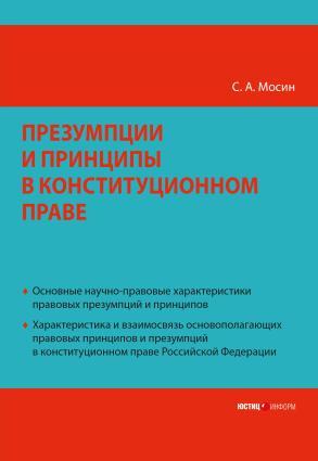Презумпции и принципы в конституционном праве Российской Федерации Foto №1