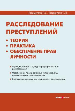 Расследование преступлений: теория, практика, обеспечение прав личности photo №1