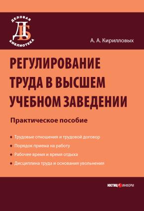 Регулирование труда в высшем учебном заведении: Практическое пособие photo №1