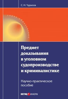 Предмет доказывания в уголовном судопроизводстве и криминалистике: Научно-практическое пособие photo №1