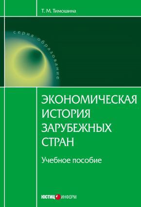 Экономическая история зарубежных стран: учебное пособие photo №1