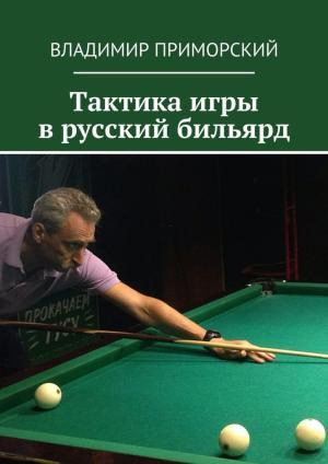 Тактика игры врусский бильярд photo №1