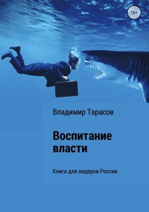 Воспитание власти. Книга для лидеров России photo №1