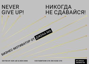 Никогда не сдавайся! Бизнес-мотиватор от Джека Ма photo №1
