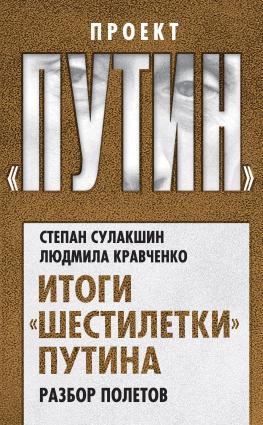 Итоги «шестилетки» Путина. Разбор полетов Foto №1