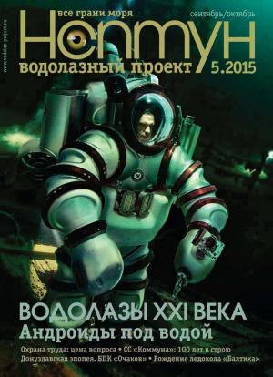 Нептун №5/2015