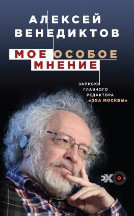 Мое особое мнение. Записки главного редактора «Эха Москвы» photo №1