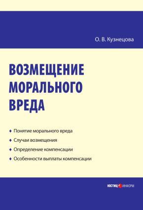 Возмещение морального вреда: практическое пособие photo №1